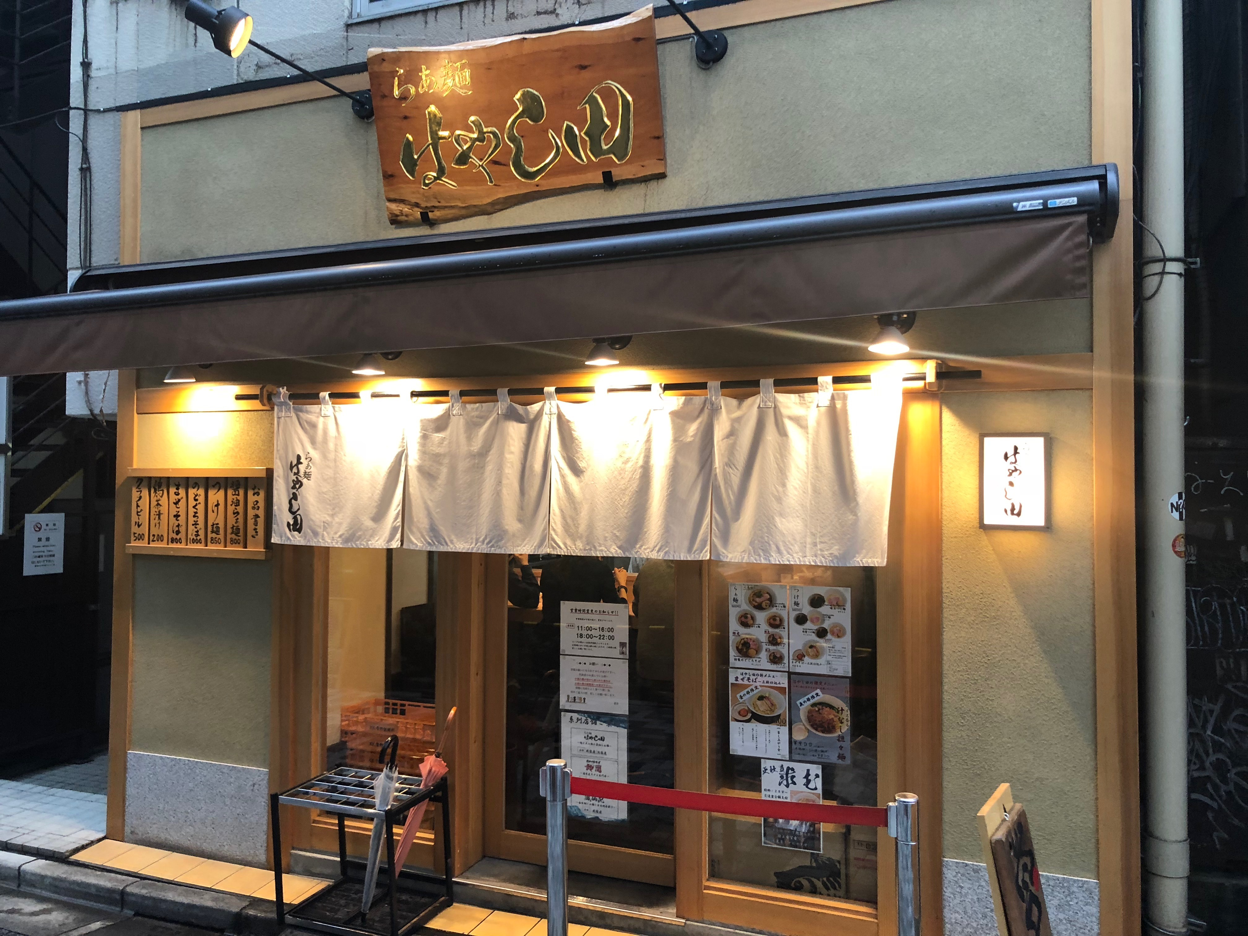 らぁ麺はやし田新宿本店