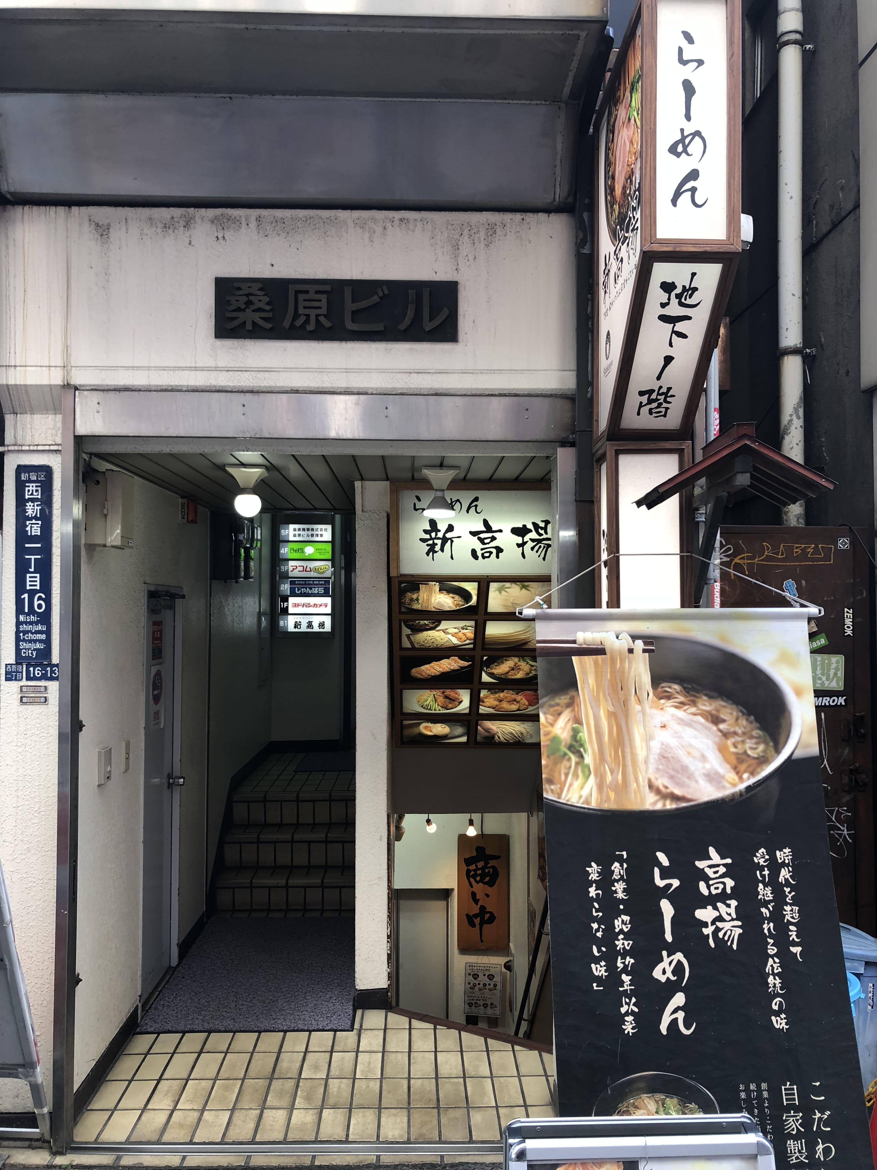 店舗情報_新高揚