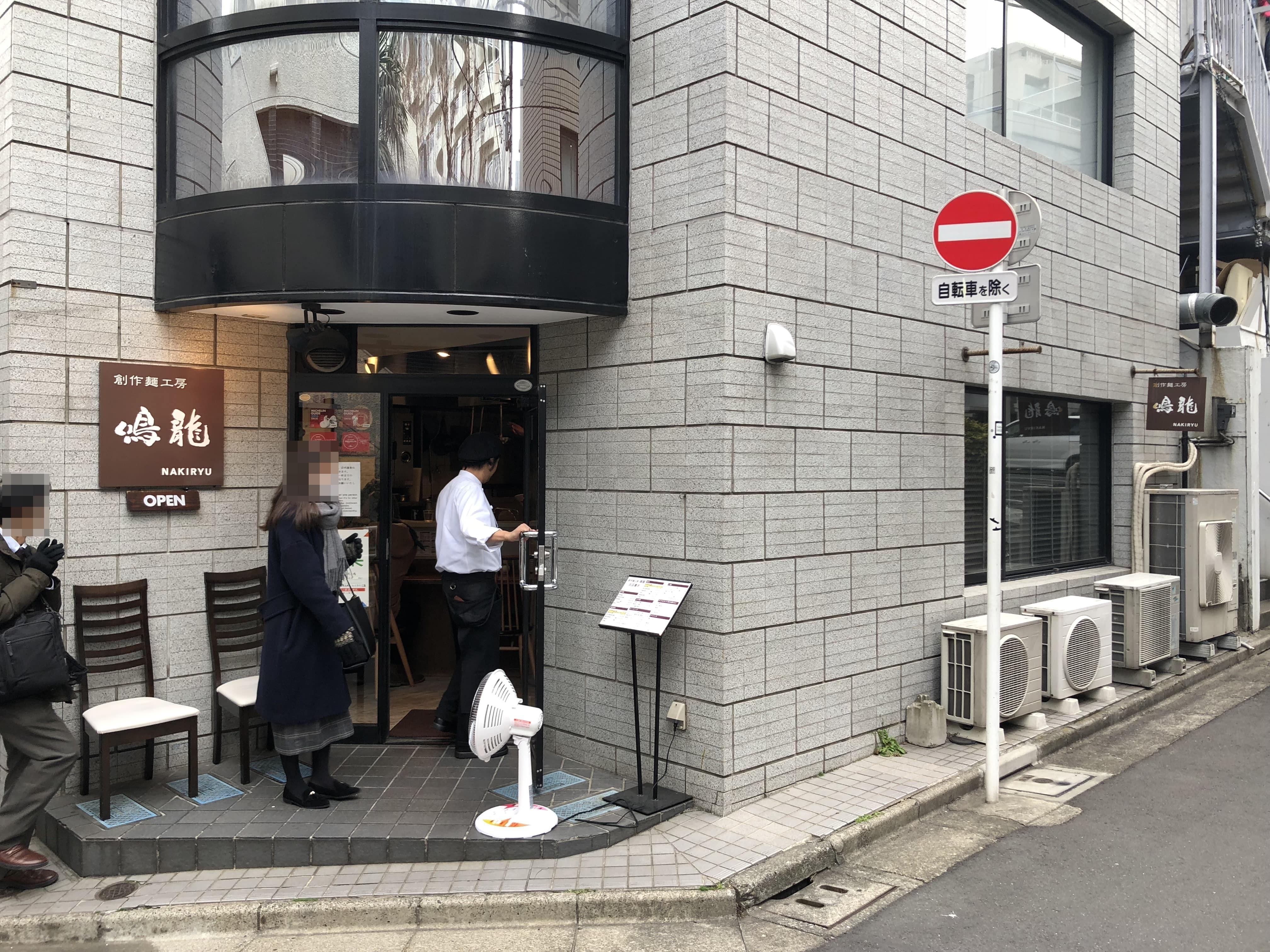 店舗情報_創作麺工房 鳴龍