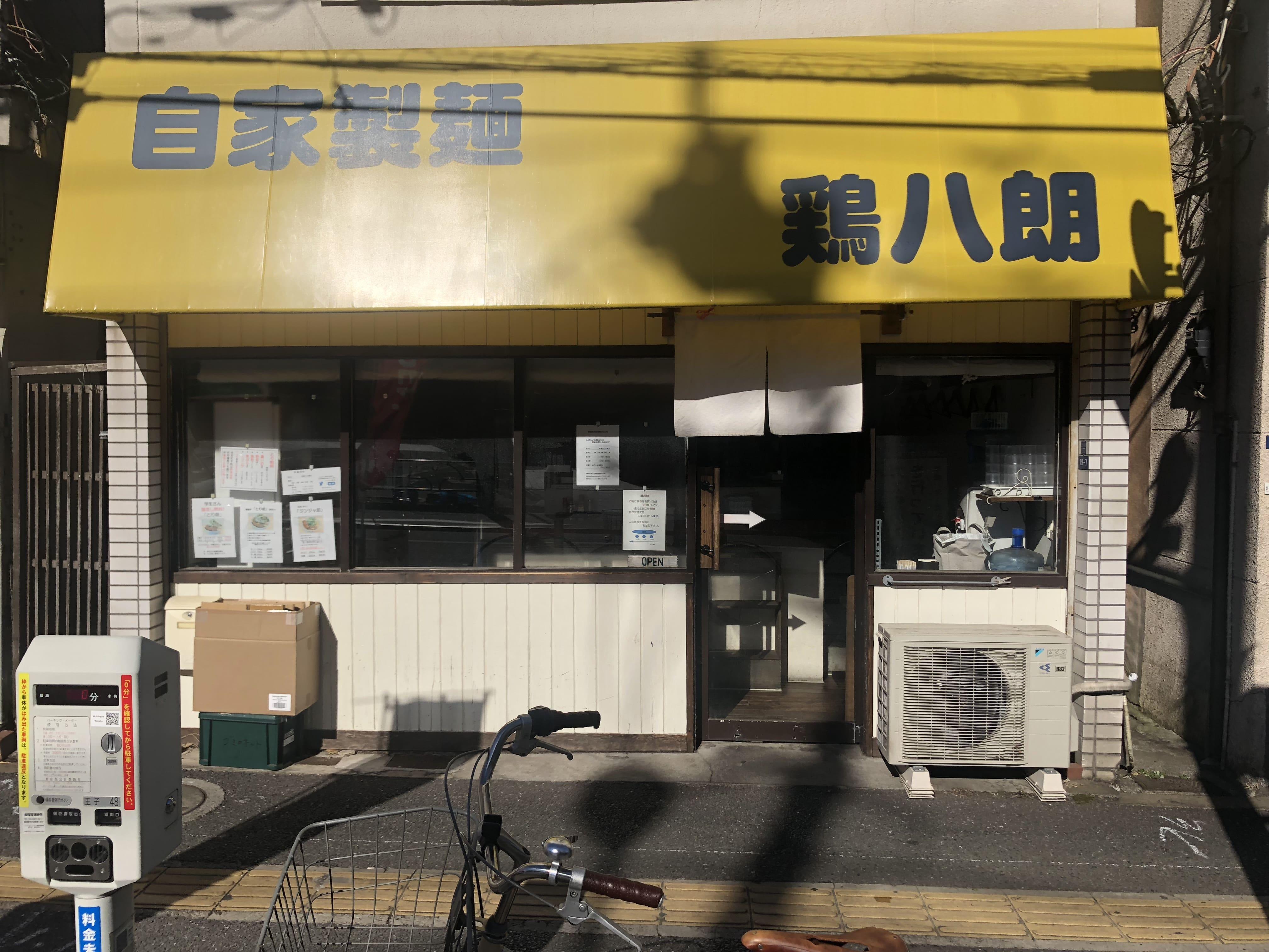 店舗情報_鶏八朗