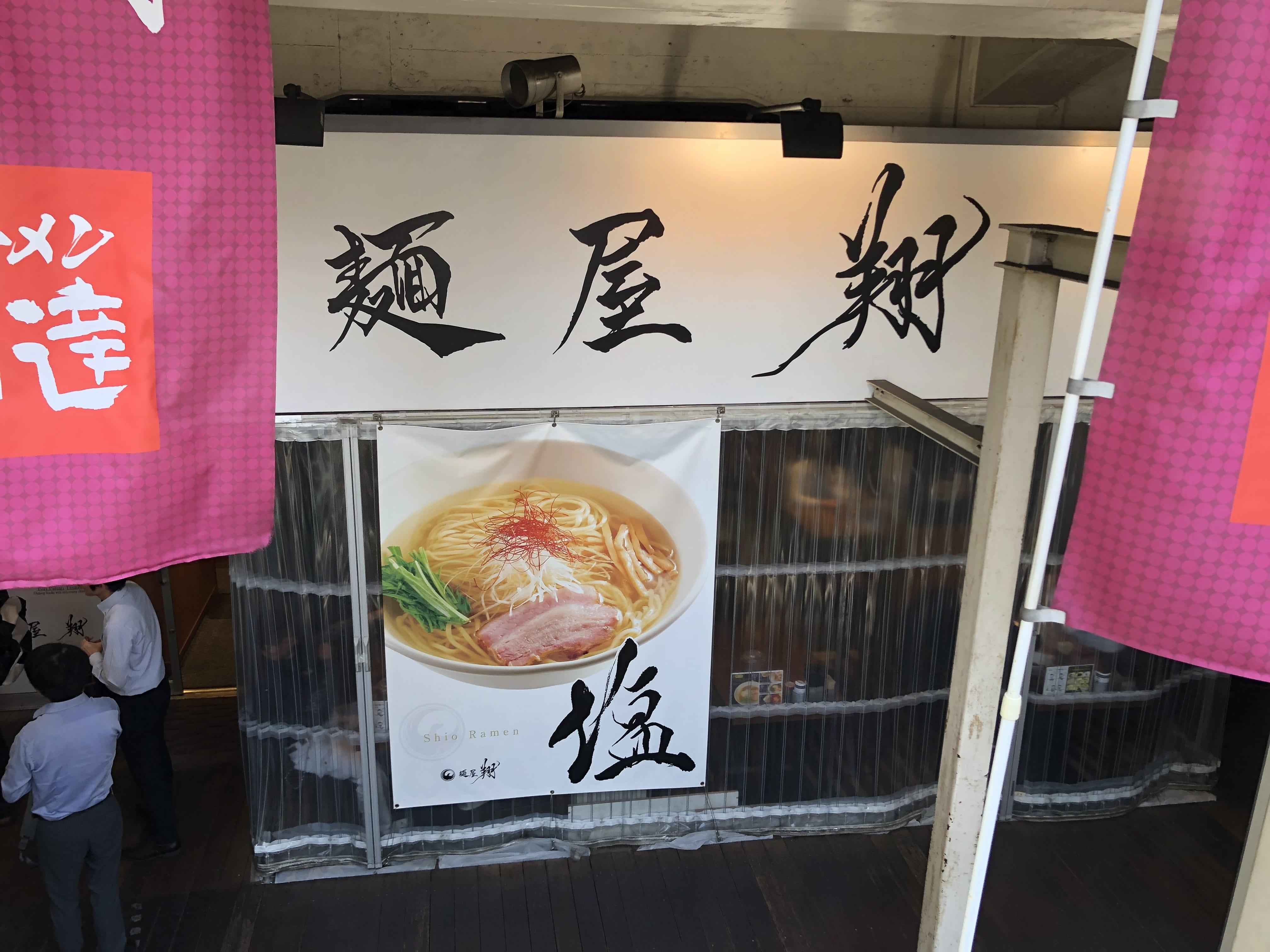 麺屋 翔 品川店 外観