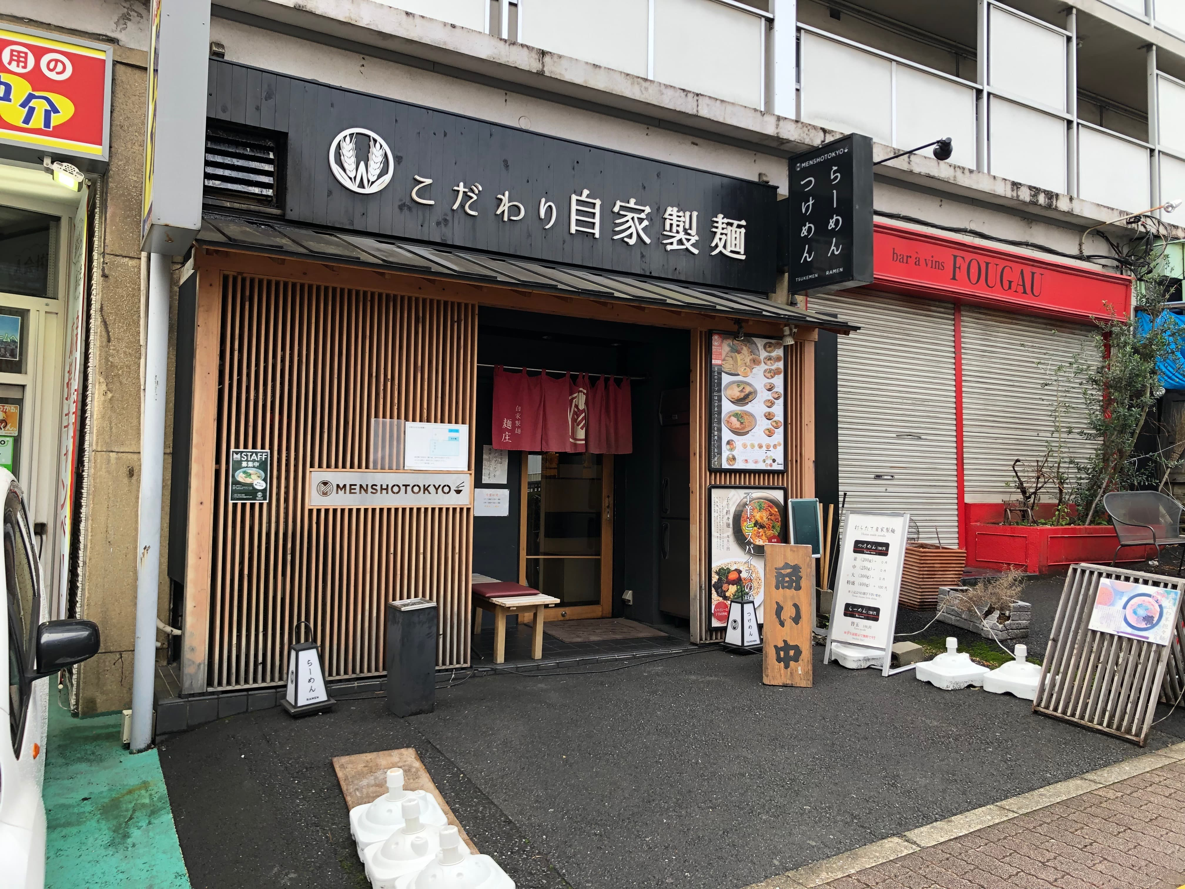 自家製麺 MENSHO TOKYO 外観